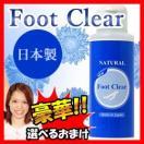 ★最大30倍+クーポン★ Foot Clear フットクリア 55g 日本製 無香料 ブーツ サンダル ミュール グロー
