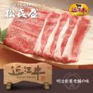 <ホワイトデーギフト>【特選】近江牛 すき焼き用(約2〜3人前)