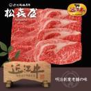 定額ギフト 近江牛 すき焼き(約4〜5人前)ロース・モモ・バラ