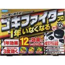 フマキラー ゴキファイタープロ 12個入(医薬部外品)