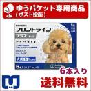 フロントラインプラス 犬用  S (5~10kg) 6本入 ゆうパケット(ポスト投函)(同梱・代引不可) 動物用医薬品