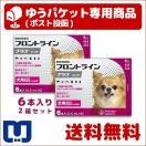 フロントラインプラス 犬用 XS (5kg未満) 6本入 2箱セット ゆうパケット(ポスト投函) (同梱・代引不可) 動物用医薬品