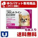 フロントラインプラス 犬用 XS (5kg未満) 6本入 ゆうパケット(ポスト投函)(同梱・代引不可) 動物用医薬品
