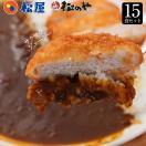 【松屋】ロースかつカレー15食セット(三元...