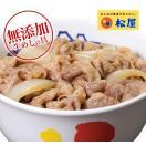 松屋牛めしの具(30個)【1個当り199円】【牛丼の具】