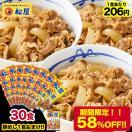 新牛めしの具(プレミアム仕様)30食セット...