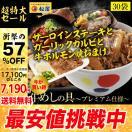 2月1日順次発送【50%OFF&ステーキ+ガー...