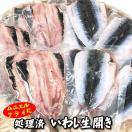 真いわし生開き(冷凍)7パック×100g以上(山陰沖産)(真イワシ、真鰯、鰯、...