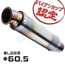訳有特価 マフラー ショートマフラー 60.5mm CB1300SF CBR1100XX CB1100 CBR954RR XJR1200 YZF-R1 Vmax1200 FZS1000 ZX-12R ZZR1400 ゼファー1100 ZRX1200