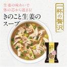 一杯の贅沢 きのこと生姜のスープ 10食