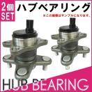リアハブベアリングユニット ソニカ L405S L415S 純正品番:42410-B2010  2個セット