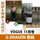 VOGUE ヴォーグ 2020年11月号 G-DRAGON 表...