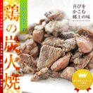 おつまみ 宮崎名物 焼き鳥 鶏の炭火焼100g×3パック セット