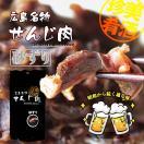 広島名物 砂ずりせんじ肉 78g×2 送料無料