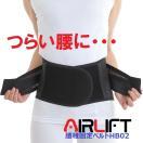 つらい腰を強力サポート AIRLIFT 腰椎固定ベルト 腰痛ベルト 腰用ハードコルセット 男女兼用ブラック