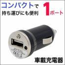 ■1口/1ポート カーシガーチャージャー USB機器の充電に。【シガーソケット iPhone6 plus iPhone5 iphone 充電 車載 車載充電器 充電器 アダプタ USB】