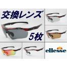 エレッセ スポーツサングラス ES-S110 度付き加工も激安(+1500円) ellesse 5枚の交換レンズ付き