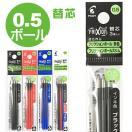 フリクションボールペン スリム替え芯 多色タイプ 3本入 0.5mm