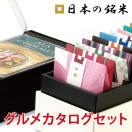 出産内祝い カタログギフト 日本の銘米 セット 出産祝い お返し 引出物 結婚内祝い 香典返し ラヴィアンローズ