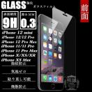送料無料 iPhone X iPhone8 ガラスフィルム...