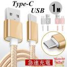 USB Type-Cケーブル Type-C USB 充電器 高速充電 データ転送 Xperia XZ / Xperia X compact / Nexus 6P / Nexus 5X 等対応  USB Type Cケーブル 長さ1m