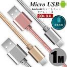 micro USBケーブル マイクロUSB Android用 1m 充電ケーブル スマホケーブル  Android 充電器 Xperia Nexus Galaxy AQUOS Android 多機種対応 USB micro ケーブル