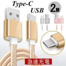USB Type-Cケーブル 充電ケーブル Xperia XZ / Xperia X compact / Nexus 6P / Nexus 5X 等対応 Type-C USB 充電器 高速充電 データ転送 Type Cケーブル 長さ2m