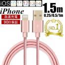 iPhoneケーブル 長さ 0.25m 0.5m 1m 1.5m 急速充電 充電器 データ転送ケーブル USBケーブル iPad iPhone用 充電ケーブル iPhone8/8Plus iPhoneX 7/6s/6 ケーブル