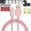 iPhoneケーブル 長さ 3 m 急速充電 充電器 データ転送ケーブル USBケーブル iPhone用 充電ケーブル スマホケーブル USB ケーブル データ転送 合金ケーブル
