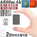 6800mAh モバイルバッテリー 大容量 超小型...