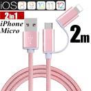 iPhoneケーブル micro USBケーブル 2in1 長さ 2 m 急速充電 充電器 データ転送ケーブル iPhone用 Android用 充電ケーブル マイクロUSB 合金ケーブル 多機種対応