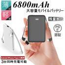 6800mAh モバイルバッテリー 超軽量 ケーブ...