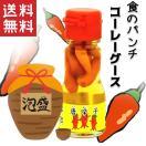 コーレーグース 唐辛子35g 比嘉製茶 沖縄 お土産 送料無料