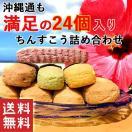 ちんすこう 沖縄 お菓子 お土産 ちんすこう 詰合せ(24個入)黒糖 紅芋 ジーマーミ― バニラ ヨモギ ノーマル チョコレート 送料無料
