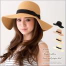ハット [送料無料] シンプルリボンつば広ペーパーハット UV 対策 紫外線 カット 帽子 UVケア UV対策 レディース