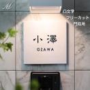 表札 風水 白 凸文字 浮き彫り 7999円〜 ホ...