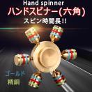 Hand spinner 精銅ハンドスピナー 六角 指スピナー Fidget spinner ストレス解消 脳トレー 大人も子供も適合  舵機形 高速回転 おもちゃ