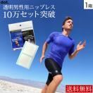 メンズニップル1ケース(5セット入り)業界初ISO10993医療機器国際基準の医療用テープ採用