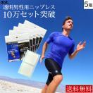 メンズニップル -5ケース(5×5セット入り)-男性用メンズニップレス 送料込み価格全国一律