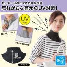 UVクールネックカバー【ネコポスOK】日焼け...