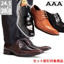 ビジネスシューズ メンズ プレーントゥ ストレートチップ 外羽根 内羽根 革靴 送料無料 対象商品2足の購入で4500円(税別)