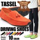 ドライビング シューズ デデス 本革 タッセル 10色展開 メンズ 靴 スリッポン ローファー スウェード カジュアル