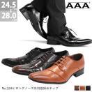ビジネスシューズ ロングノーズ  BLACK BROWN DARK BROWN メンズ 靴 紳士 フォーマル 革靴 2足セット 4500円(税別)