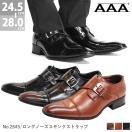 ビジネスシューズロングノーズモンクストラップストレートチップメンズ靴紳士2足セット4500円(税別)