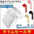 ワイヤレスイヤホン Bluetooth 5.0 イヤホ...