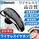イヤホン Bluetooth iPhone アンドロイド スマホ 対応 片耳 両耳 高音質 bluetoothイヤホン ワイヤレスイヤホン ランニング スポーツ ジム 音楽