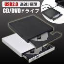 dvdドライブ 外付けUSB2.0外付けポータブル...