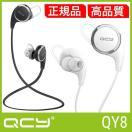 Bluetooth イヤホン 高音質 QCY QY8 正規販...