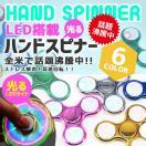 ハンドスピナー Hand spinner 光る LED搭載 指スピナー 三角 指遊び 指のこま ストレス解消  金属  おもちゃ