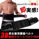腰痛ベルト 腰用 コルセット サポーター 3DサポートベルトPRO 通気性 ベルト プロテクター コルセット 腰用サポーター 腰ベルト メッシュ 伸縮性